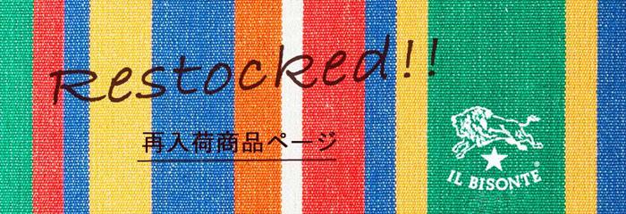 Restocked!! 【再入荷】