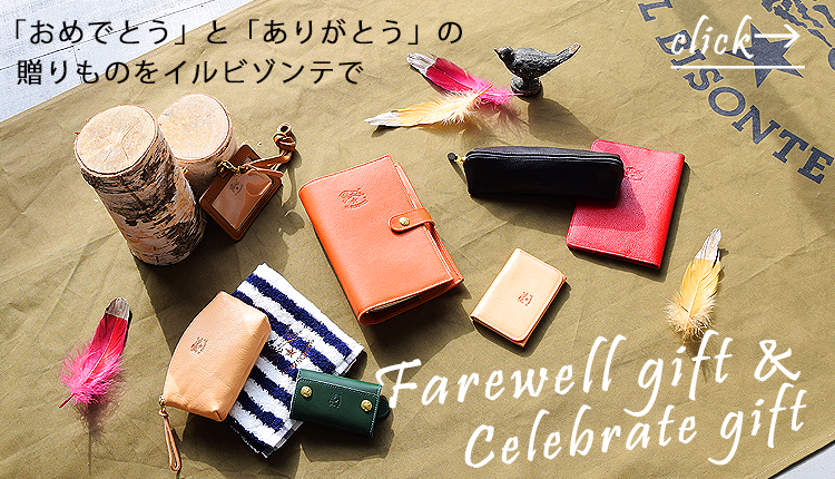 celebrate gift&farewell gift