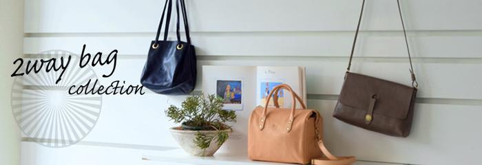 2way bag collection